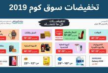 Photo of تخفيضات سوق كوم 2019 على جميع المنتجات خصم حتى 70%
