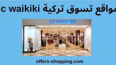 Photo of مواقع تسوق تركية lc waikiki طريقة الشراء والدفع