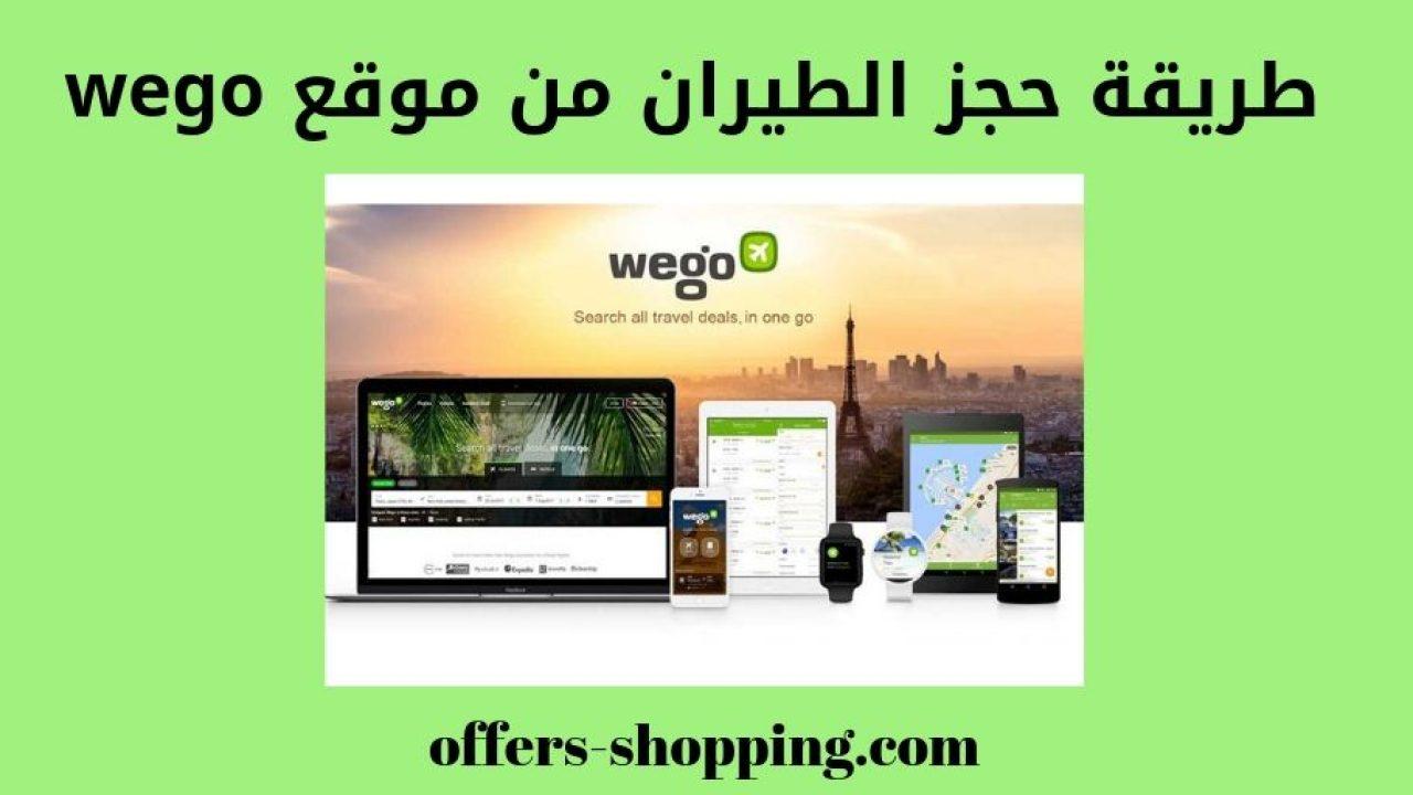 طريقة حجز الطيران من موقع Wego وطرق الدفع واشهر خطوط الطيران عروض وتسوق
