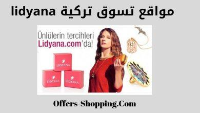 Photo of مواقع تسوق تركية lidyana كيفية الشراء وطرق الدفع