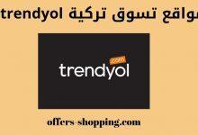 Photo of مواقع تسوق تركية  trendyol طريقة الشراء وكيفية الغاء الطلبات