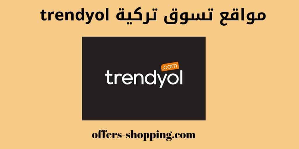 مواقع تسوق تركية trendyol