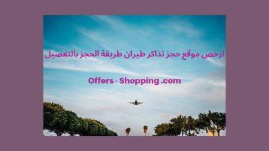Photo of ارخص موقع حجز تذاكر طيران طريقة الحجز بالتفصيل