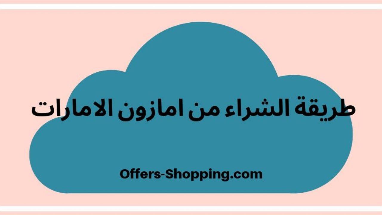 طريقة الشراء من امازون الامارات تقرير كامل عن الموقع عروض وتسوق