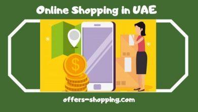 Photo of تسوق اون لاين الامارات افضل وارخص مواقع التسوق بالامارات