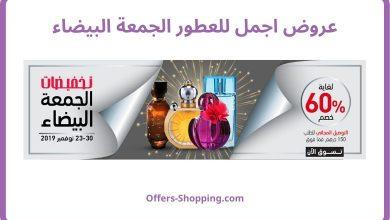 Photo of عروض اجمل للعطور الجمعة البيضاء خصم حتي 60%