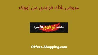 Photo of عروض الجمعة السوداء awok  لهذا العام بخصم حتى 90%