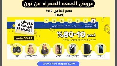 Photo of عروض نون الجمعة الصفراء الامارات خصم حتى 80%