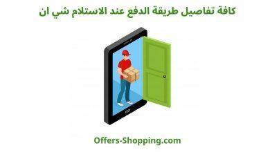 Photo of موقع شي ان الدفع عند الاستلام تقرير كامل عن الخدمة