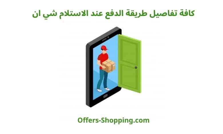رقم خدمة عملاء شي ان السعودية Makusia Images