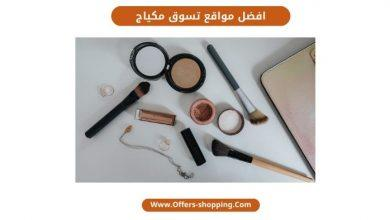 Photo of افضل مواقع تسوق مكياج وعطور ومنتجات العناية بالجسم والشعر