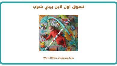 Photo of تسوق اون لاين بيبي شوب خطوات الشراء، الدفع، الشحن، التتبع
