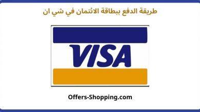 Photo of طريقة الدفع ببطاقة الائتمان في شي ان تقرير مفصل