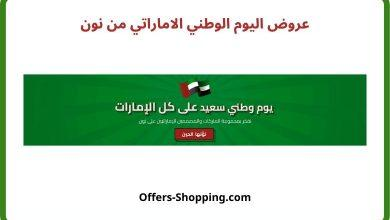 Photo of عروض اليوم الوطني الاماراتي 2019 نون كوم بالتفصيل