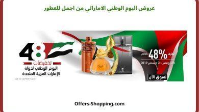 Photo of عروض اليوم الوطني الاماراتي 2019 عطور اجمل