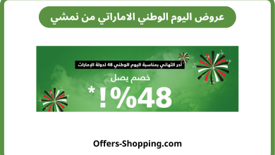 Photo of عروض اليوم الوطني الاماراتي 2019 نمشي بخصم حتي 48%