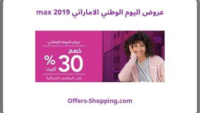 Photo of عروض اليوم الوطني الاماراتي 2019 max خصم 30%