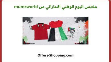 Photo of ملابس اليوم الوطني الاماراتي من mumzworld واعلام ومستلزمات