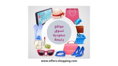 Photo of مواقع تسوق سعوديه رخيصه ومجموعة من كوبونات الخصم