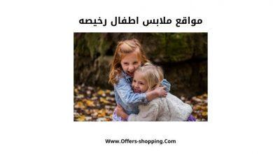 Photo of مواقع ملابس اطفال رخيصه وطرق الدفع في كل موقع