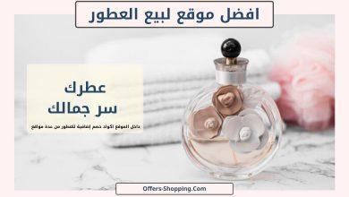 Photo of افضل موقع لبيع العطور سواء المواقع الخاصة او العامة
