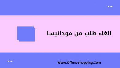 Photo of الغاء طلب من مودانيسا بخطوات بسيطة سواء قبل الشحن او بعده