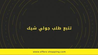 Photo of تتبع طلب جولي شيك اسهل الطرق لمعرفة حالة طلبك