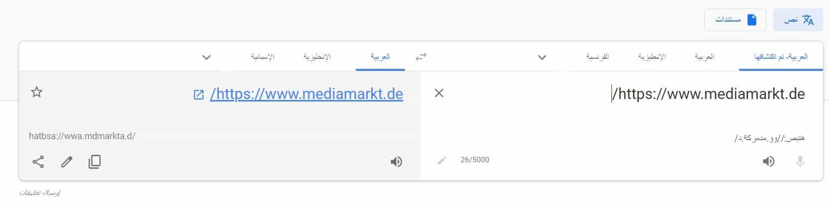 مواقع تسوق تركية باللغة العربية