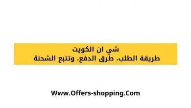 Photo of شي ان الكويت طريقة الطلب، طرق الدفع، وتتبع الشحنة