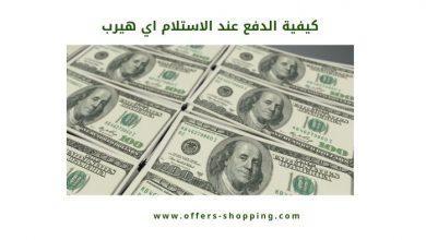Photo of طريقة الدفع عند الاستلام اي هيرب بالتفصيل والدول التي تتوفر بها