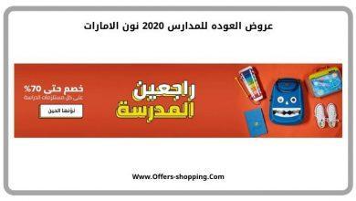 Photo of عروض العوده للمدارس 2020 نون الامارات جميع المستلزمات