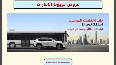 Photo of عروض تويوتا الامارات علي السيارات الجديدة والمستعملة