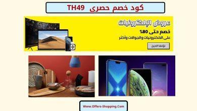 Photo of عروض نون الامارات اليوم بافضل الخصومات علي جميع المنتجات