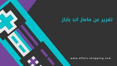 Photo of مامز اند بابز الامارات طريقة الطلب ، الشحن والتوصيل،خدمة العملاء