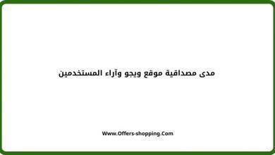 Photo of مدى مصداقية موقع wego اراء المستخدمين وطريقة استخدامه