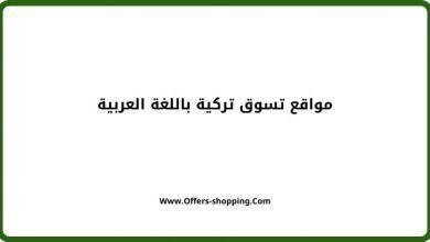Photo of مواقع تسوق تركية باللغة العربية للمنتجات المختلفة وطريقة الترجمة