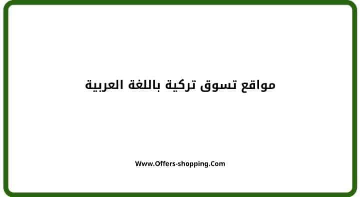 مواقع تسوق تركية باللغة العربية للمنتجات المختلفة وطريقة الترجمة
