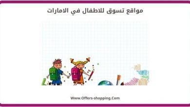 Photo of مواقع تسوق للاطفال في الامارات وطرق الدفع الخاص بها