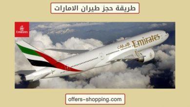 Photo of طريقة حجز طيران الامارات بالتفصيل واهم الاسئلة الشائعة