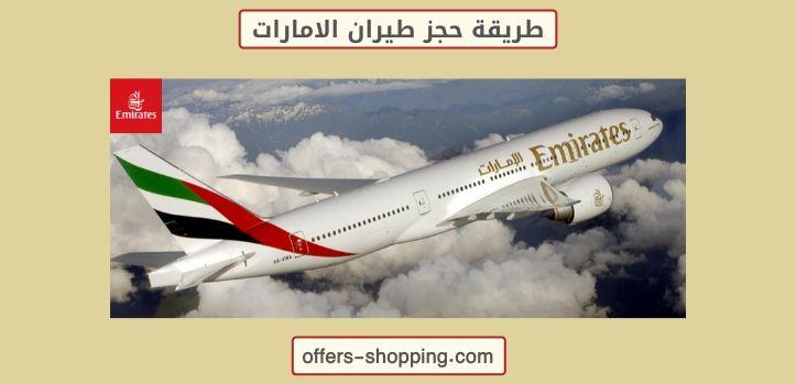 طريقة حجز طيران الامارات