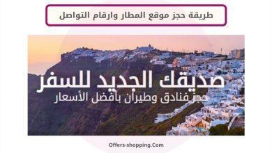 Photo of طريقة حجز موقع المطار بالخطوات وطرق الدفع وارقام التواصل