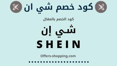 Photo of كود خصم شي ان رمزه وطريقة تفعيله بخطوات بسيطة