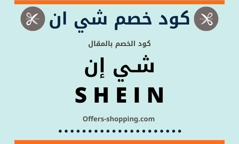 كود خصم شي ان shein coupon code
