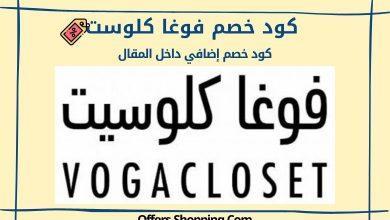 Photo of كود خصم فوغا كلوسيت وطريقة تفعيله بالخطوات التفصيلية