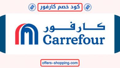 Photo of كود خصم كارفور وشروطه وطريقة استخدام الكود بالتفصيل