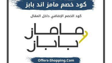 Photo of كود خصم ماماز اند باباز رمزه، وطريقة تفعيله بالخطوات