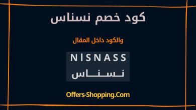 Photo of كود خصم نسناس رمزه وطريقة تفعيله في موقع نسناس