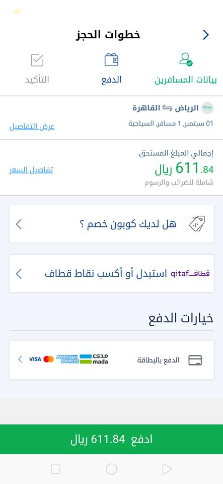 كيفية flyin.com discount code