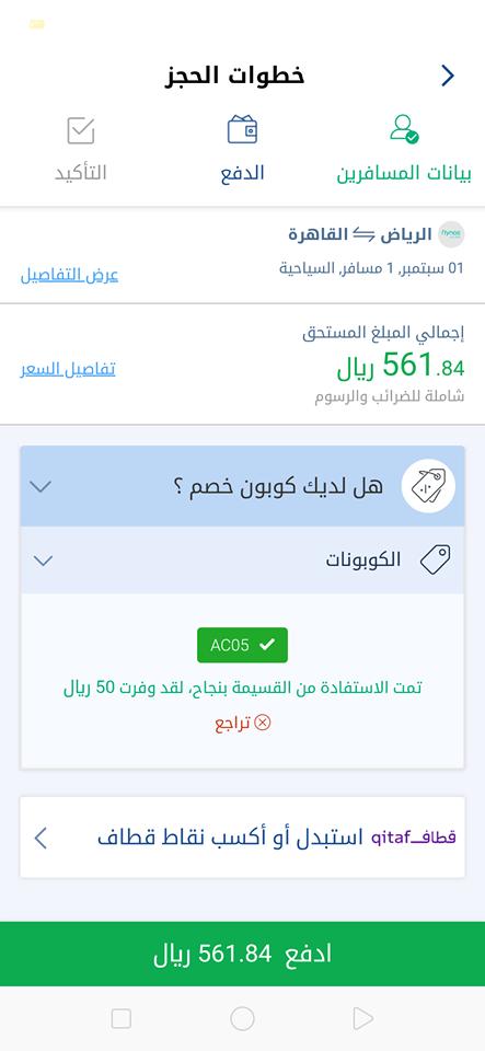 flyin.com discount code الخطوات