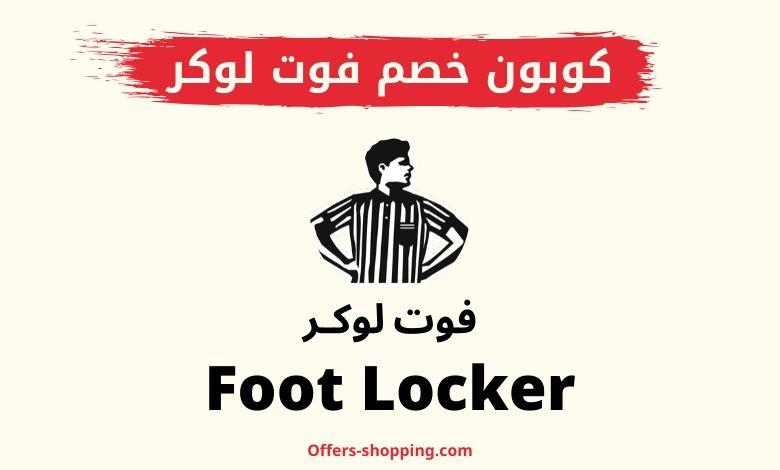كوبون خصم فوت لوكر foot locker coupon